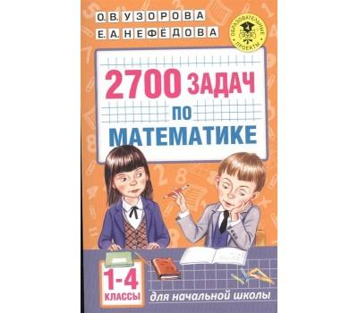 2700 задач по математике. 1-4 класс. Познавательный задачник