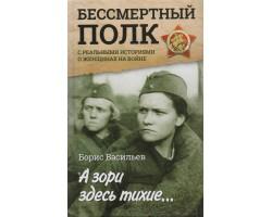А зори здесь тихие... С реальными историями о женщинах на войне