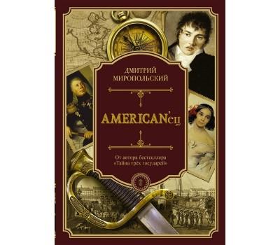 American'ец