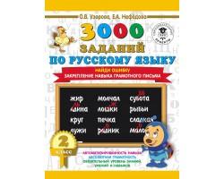 3000 примеров по русскому языку. Найди ошибку. 2 класс