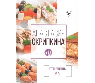 Топ-рецепты say7