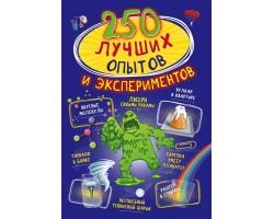 250 лучших опытов и экспериментов