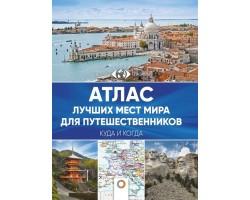 Атлас лучших мест мира для путешественников