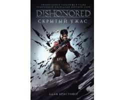 Dishonored. Скрытый ужас