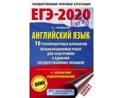ЕГЭ 2020. Английский язык. 10 тренировочных вариантов экзаменационных работ
