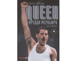 Queen. Фредди Меркьюри: наследие