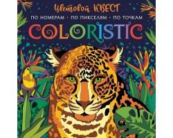 Coloristic. Цветовой квест по номерам