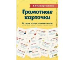 Я люблю русский язык! Грамотные карточки
