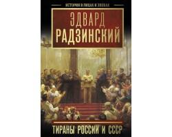 Тираны России и СССР