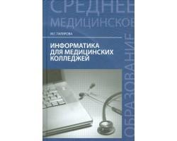 Информатика для медиц.колледжей:учеб.пособие