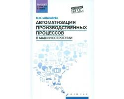 Автоматизация производств.процессов в машиностроен