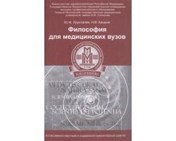 Философия для медицинских вузов:учеб.пособие