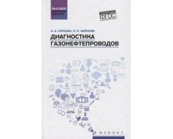 Диагностика газонефтепроводов: учебное пособие