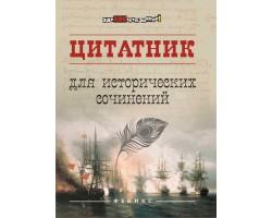 Цитатник для исторических сочинений дп