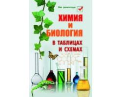 Химия и биология в таблицах и схемах  дп