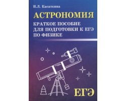 Астрономия. Краткое пособие для подготовки к ЕГЭ по физике