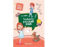 Проверяем русский язык