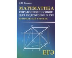 ЕГЭ. Математика. Справочное пособие для подготовки. Профильный уровень