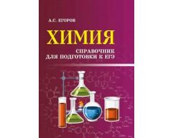 Химия: справочник для подготовки к ЕГЭ