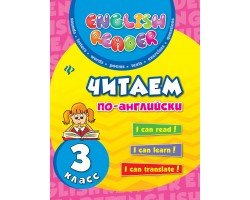 Читаем по-английски: 3 класс