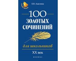100 золотых сочинений для школьников: XХ в.
