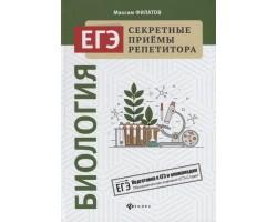 Биология (ЕГЭ)