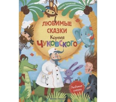 Любимые сказки Корнея Чуковского: сборник сказок