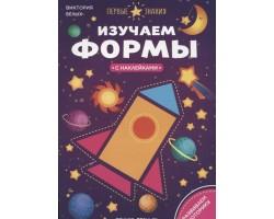 Изучаем формы: книжка с наклейками