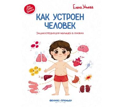 Как устроен человек: энциклопедия для малышей в сказках