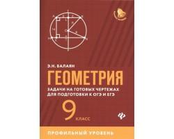 Геометрия: задачи на готовых чертежах для подготовки к ОГЭ и ЕГЭ. 9 класс (профильный уровень)