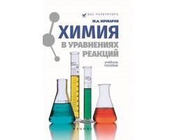 Химия в уравнениях реакций: учебное пособие