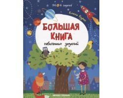 Большая книга небольших заданий: книга с заданиями