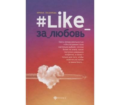 Like за любовь