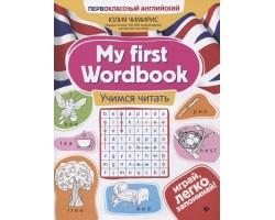 My first Wordbook: учимся читать