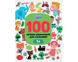 100 лучших упражнений для малышей: 1