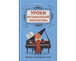 Уроки музыкальной литературы: второй год обучения: музыка зарубежных стран