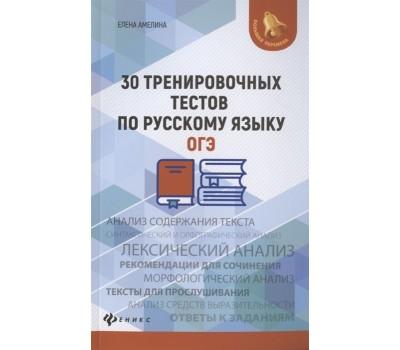 30 тренировочных тестов по русскому языку. ОГЭ