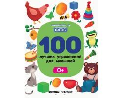 100 лучших упражнений для малышей: 0