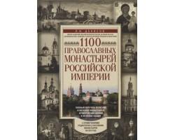 1100 православных монастырей Российской империи. Полный перечень мужских и женских монастырей