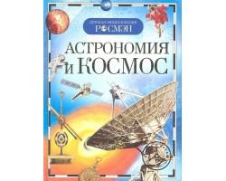 Астрономия и космосД