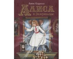 Алиса в Зазеркалье (Любимые детские писатели)