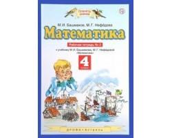 Математика. Рабочая тетрадь. 4 класс. Часть 2. ФГОС (Планета Знаний)