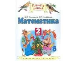 Математика. Учебник. 2 класс. Часть 2. ФГОС