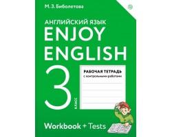 Английский с удовольствием. Enjoy English. 3 класс. Рабочая тетрадь. ФГОС