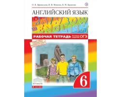 """Английский язык. """"Rainbow English"""". 6 класс. Рабочая тетрадь. С тестовыми заданиями. Вертикаль. ФГОС"""