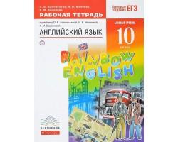 Английский язык. Rainbow English. 10 класс. Рабочая тетрадь. С тестовыми заданиями ЕГЭ. Базовый уров