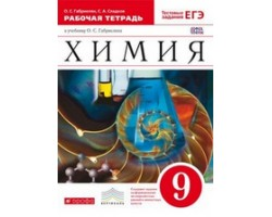 Химия. Рабочая тетрадь. 9 класс. ФГОС (Вертикаль)