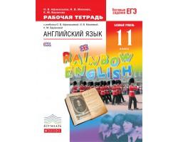 Английский язык. Rainbow English. 11 класс. Рабочая тетрадь. Базовый уровень. Вертикаль (ФГОС)