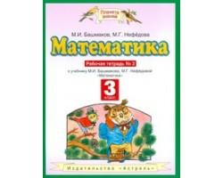 Математика. Рабочая тетрадь. 3 класс. Часть 2. ФГОС (Планета Знаний)