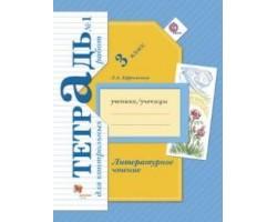 Литературное чтение. 3 класс. Тетрадь для контрольных работ № 1. ФГОС